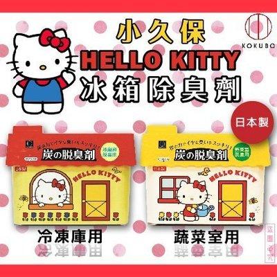 日本品牌【小久保工業所】HelloKitty冰箱消臭劑