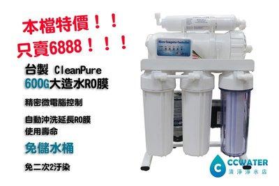 【清淨淨水店】商用/家用免壓力桶/台製CP 家用CP7-600G電腦程控自沖直接輸出RO逆滲透/促銷特價6888元。