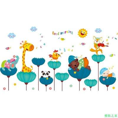 墻貼 壁紙 貼紙 背景墻 貼畫卡通可愛動物貼畫兒童房間墻壁布置幼兒園墻面腰線裝飾墻貼紙自粘壁貼之家