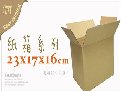 (另享88折方案) 含稅【紙箱23*17*16cm10個】有40款尺寸.各式包裝材料-名片DM包裝設計印刷