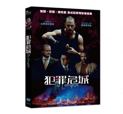 合友唱片 面交 自取 犯罪危城 DVD Corrupted