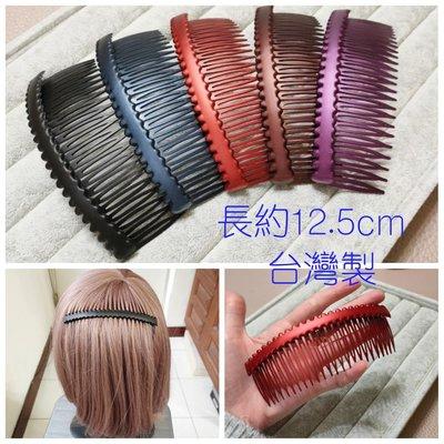 【Love Trina】台灣製。MIT。質感霧面款素面大髮插。髮叉。(12.5cm款)