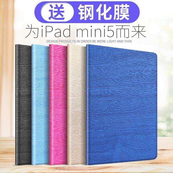 【送鋼化膜】新款iPadmini5保護套蘋果7.9英寸平板電腦全包硅膠軟殼iPad mini5保護殼迷你5超薄網紅外套