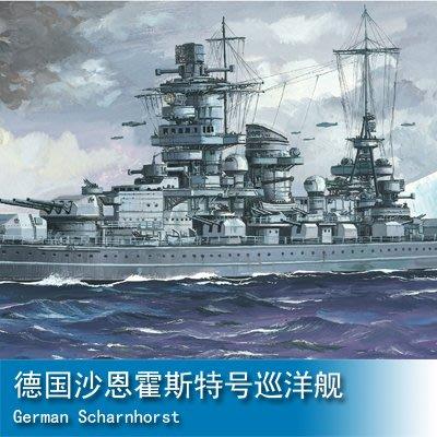 小號手 1/700 德國沙恩霍斯特號巡洋艦 80917