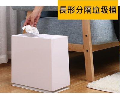長形分隔垃圾箱-($138包送貨) 31.5*30*14cm(垃圾筒清潔收納打掃慳位廁所用睡房用)