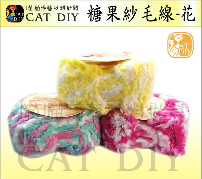 【糖果紗毛線(花色)】 Aislon 台灣製造 糖果紗 毛線 寶寶線 超柔軟 柔軟線 圍巾 娃娃