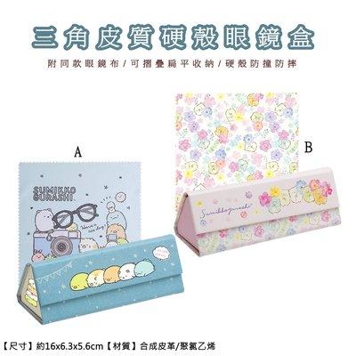 日本正版 角落生物 三角皮質硬式眼鏡盒 防撞 防摔 眼鏡盒 可折疊平放收納