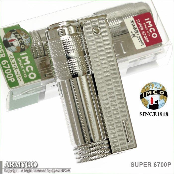 【ARMYGO】IMCO 經典打火機 SUPER 6700P (古典款)