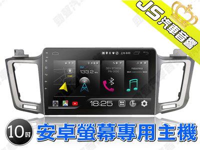 勁聲汽車音響 JHY X27 TOYOTA 10吋 2013~2018 13RAV4 安卓螢幕專用主機 X系列