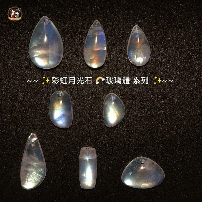 ☆MK SHOP 買五搭一☆【M20190105C】彩虹月光石 玻璃體 系列$280-$1296-現貨