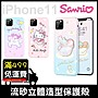 Hello Kitty iPhone 11 Pro Max 立體矽膠保...