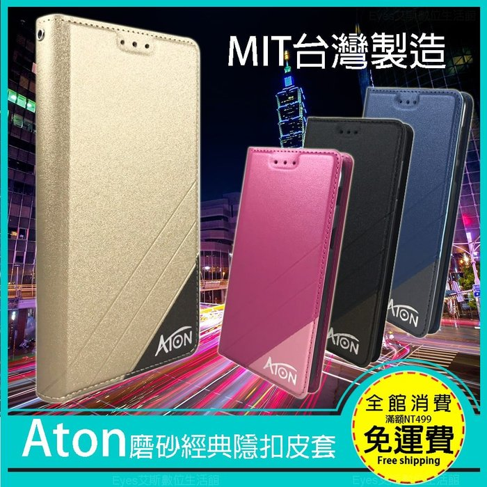 【ATON隱扣皮套】小米系列 紅米Note8pro 小米A3 手機套皮套保護側翻 套殼