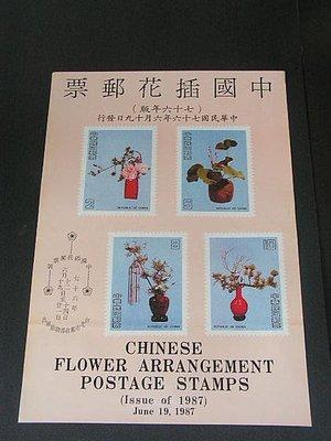 【愛郵者】〈發行海報〉76年 中國插花 / 特249(專249) PR76-9