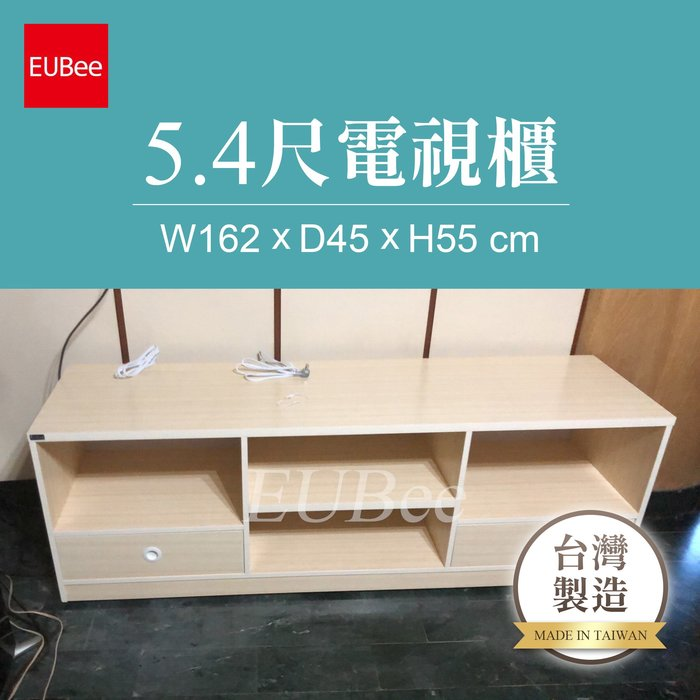 【優彼塑鋼】5.4尺電視櫃/矮櫃/收納櫃/兩抽電視櫃/南亞塑鋼/品質保證/防水防霉(T007)