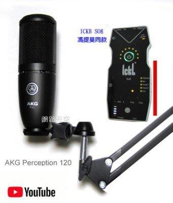 ICKB so8手機直播音效卡+AKG P120電容式麥克風支架 48v 幻象電源卡農線送166音效參考森然播吧