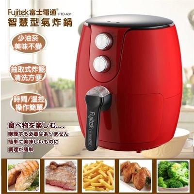 24期0利率 富士電通 Fujitek 3.2L 智慧型氣炸鍋 FTD-A31
