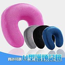 U型枕 素色記憶棉護頸 慢回彈 可拆洗太空記憶棉 靠枕頸枕 圍脖 多色可選