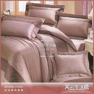 【芃云生活館】專櫃商品【佐敦迴響】絲光棉+精梳棉加大雙人床罩五件組