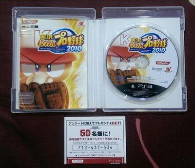 PS3 實況野球 2010  純日版(編號59)