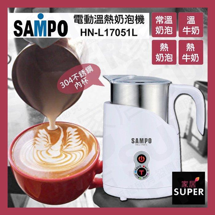 【SUPER家居24H出貨】SAMPO 聲寶 電動溫熱 奶泡機 304不銹鋼內杯 拿鐵拉花 咖啡 HN-L17051L