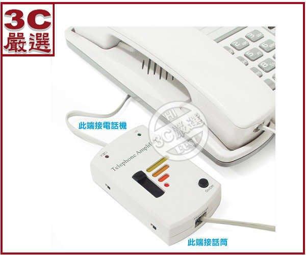 3C嚴選-可面交 有保固 電話聽筒擴音器  聽筒增大音量 聽筒 聲音大 聽障擴音 話筒音量增大 餐廳 工廠 話筒擴音量