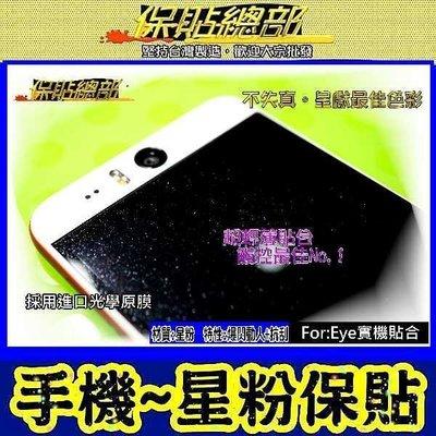 保貼總部~(亮晶晶保護貼)~手機~各型號專用型螢幕保護貼(請入內選擇型號)1份50元