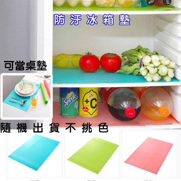 Q媽 可裁剪抗菌防汙冰箱墊 桌墊 抗菌吸潮易清洗 一組4片裝(隨機出貨不挑色)