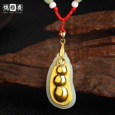 ☯玉玲瓏☯金鑲玉福豆吊墜足金鑲嵌和田玉四季豆男女款禮品掛件