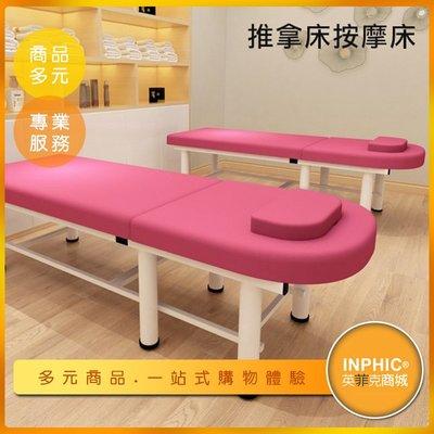 INPHIC-折疊式按摩床 推拿床 美容床 美睫紋身紋繡-INGB006104A