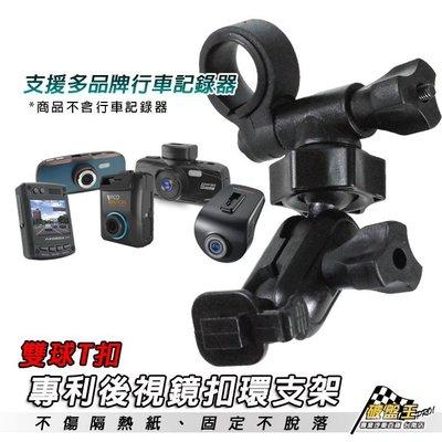 破盤王 台南 DOD 行車紀錄器 ~雙球 後視鏡支架~FS500 LS580W LS590