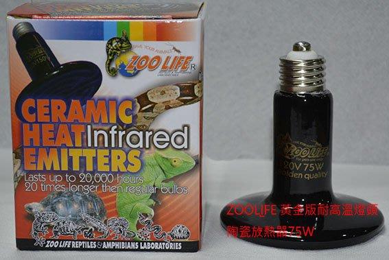 ( 12-81B )ZOO LIFE 黃金版遠紅外線陶瓷放熱器 75W (耐高溫燈頭) ( 不發光)