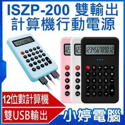 【小婷電腦*行動電源】全新 ISZP-200 雙輸出計算機行動電源 8000型 12位數計算機 雙USB輸出 大容量