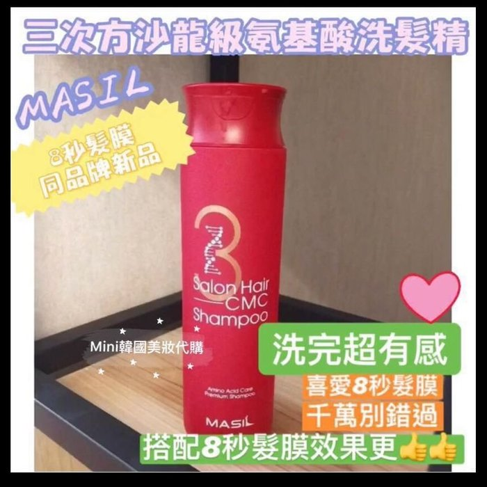 ☆mini韓國美妝代購☆MASIL  CMC三次方沙龍級氨基酸洗髮精 300ml 小紅書推薦