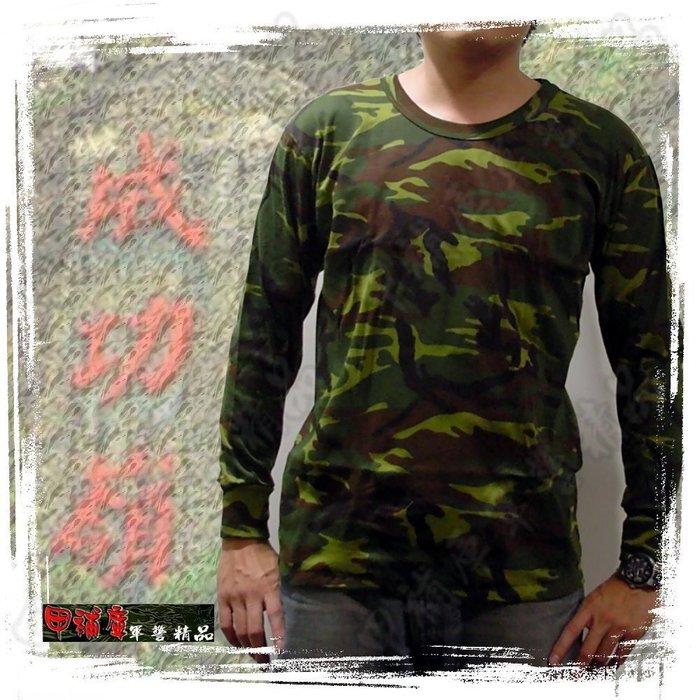 《甲補庫》__NEW POLO陸軍叢林迷彩長袖T恤、迷彩內衣 __外島防寒必備長袖內衣