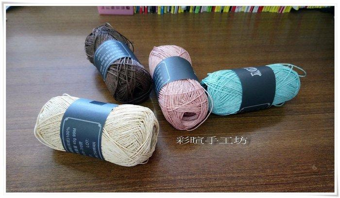 紙線編織SANDY 仙蒂和紙~DIY包包、帽子~手工藝材料 、布條線、麻繩、編織工具、進口毛線、夏紗【彩暄手工坊】