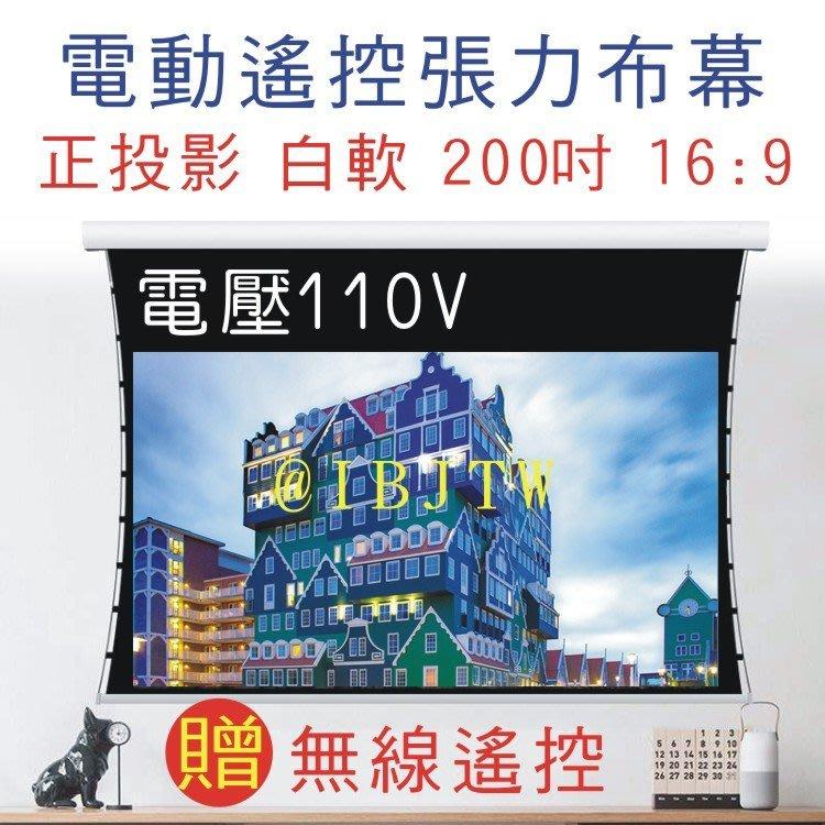 白軟 200吋 16:9 電動張力幕【奇滿來】電動遙控拉線布幕110V 贈無線遙控 正投影 投影機 投影布幕 APHQ