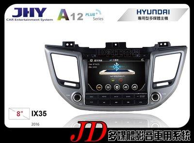【JD 新北 桃園】JHY 現代 HYUNDAI IX35 2016 專用機 DVD/導航/藍芽/互聯 8吋觸控螢幕。