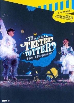 【藍光電影】張敬軒x王菀之演唱會2017 2碟 The Magical Teeter Totter(2017) 37-111|37-112