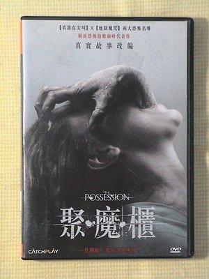 電影狂客/正版DVD台灣三區版聚魔櫃The Possession (根據真人真事改編)