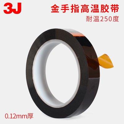 ~店長舉薦~3J茶色聚酰亞胺3D打印耐高溫絕緣隔熱轉印PI保護膜金手指膠帶加厚