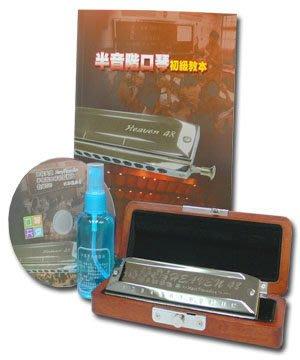 006天堂集團《全新初學七號半音階口琴套餐 》harmonica含教本清潔液和教學DVD
