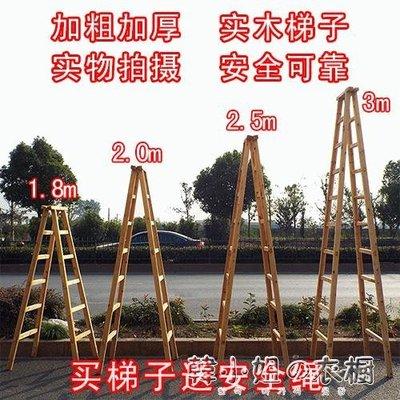 木梯子 實木人字木梯 雙側人字梯  木制梯 家用人字梯YXS