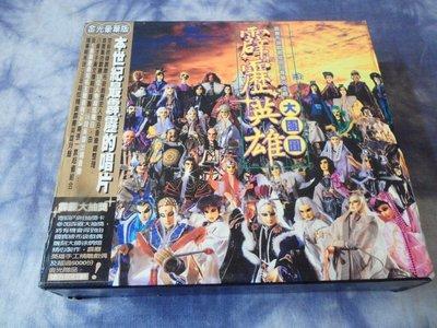 【金玉閣B-7】CD~霹靂英雄大團圓