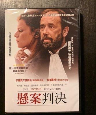 (全新未拆封)懸案判決 Une Intime Conviction DVD(得利公司貨)