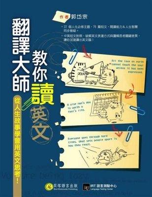 BOOK 翻譯大師教你讀英文 從人生故事學會用英文思考!(ISBN:9789577298317) 二手品