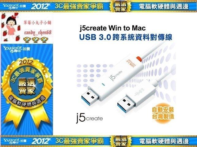 【35年連鎖老店】j5create USB 3.0 跨系統資料對傳線 (JUC500)有發票/可全家/1年保固