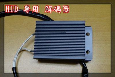 【炬霸科技】HID 30W 解碼 器 CAN BUS LED 電阻 大燈 霧燈 不亮 故障燈 IX 35 方向燈 電腦