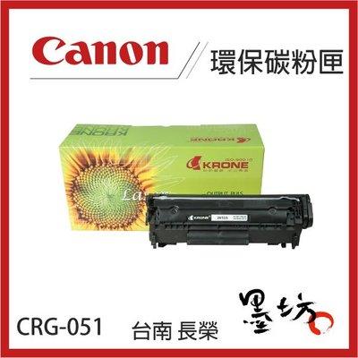 【墨坊資訊-台南市】CANON  CRG-051 環保 碳粉匣 適用機型: LBP162DW