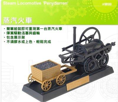 創億RC MA18133 Steam Locomotive Penydarren 蒸汽火車