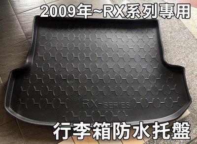 大新竹【阿勇的店】LEXUS RX300 RX350 汽油/油電 專用 後廂墊 後箱墊 行李箱墊 後廂防水托盤